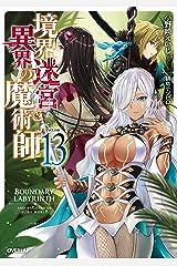 境界迷宮と異界の魔術師 13 (オーバーラップノベルス) Kindle版