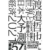 世界と日本経済大予測2021