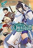 食い詰め傭兵の幻想奇譚 8 (HJ NOVELS)