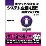 誰も教えてくれなかった システム企画・提案 実践マニュアル(日経BP Next ICT選書)