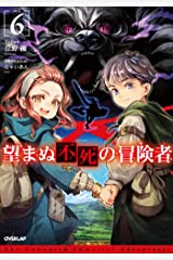 望まぬ不死の冒険者 6 (オーバーラップノベルス) Kindle版
