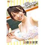 加藤里保菜/りほなと南国女子旅 [DVD]