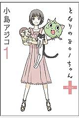 【デジタル新装版】 となりの801ちゃん (+1) 【デジタル新装版】となりの801ちゃん (ぶんか社コミックス) Kindle版