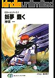 ロスト・ユニバース-2 妖夢 蠢く (富士見ファンタジア文庫)