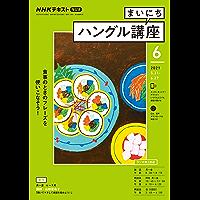 NHKラジオ まいにちハングル講座 2021年 6月号 [雑誌] (NHKテキスト)