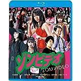 ゾンビデオ [Blu-ray]