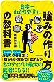 日本一わかりやすい 「強みの作り方」の教科書