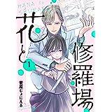 花と修羅場 1巻(コミックニコラ)