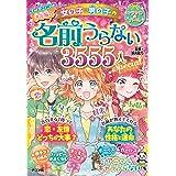 決定版☆女の子男の子の名前うらない3555人スペシャル (キラかわ☆ガール)