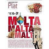 14 地球の歩き方 Plat マルタ (地球の歩き方Plat)