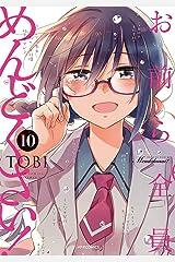 お前ら全員めんどくさい!(10) (メテオCOMICS) Kindle版