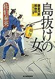 島抜けの女―鎌倉河岸捕物控〈31の巻〉 (時代小説文庫)