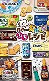 もっと!森永のおかしなぷちレシピ BOX商品 1BOX=8個入、全8種類