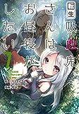 転生吸血鬼さんはお昼寝がしたい~Please take care of me.~ (7) (アース・スターコミックス)