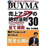 BUYMA売り上げアップ絶対法則30
