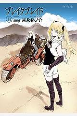 ブレイクブレイド(11) (メテオCOMICS) Kindle版