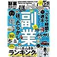 【完全ガイドシリーズ328】副業完全ガイド (100%ムックシリーズ)