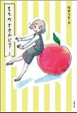 もものききかじり 上 (文春e-book)