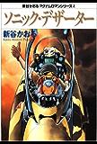 新谷かおる マグナムロマンシリーズ 2 ソニック・デザーター 新谷かおる マグナムロマンシリーズ (MFコミックス フラッパーシリーズ)