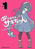 よいこ系不良サキュバス サキちゃん(1) (星海社コミックス)