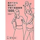 【音声DL付】起きてから寝るまで子育て英語表現1000