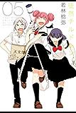 徒然チルドレン(5) (週刊少年マガジンコミックス)