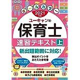 2021年版 ユーキャンの保育士 速習テキスト(上)【オールカラー】 (ユーキャンの資格試験シリーズ)