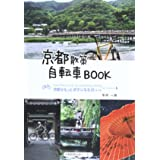 京都散策自転車BOOK―京都がもっと好きになる35コース