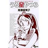 うる星やつら〔新装版〕(30) (少年サンデーコミックス)