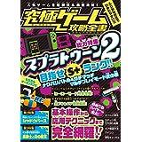 究極ゲーム攻略全書【総力特集】スプラトゥーン2を超研究&徹底攻略! 目指せS+ランク!