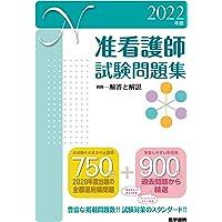 2022年版 准看護師試験問題集