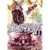 風都探偵(11) (ビッグコミックス)