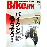 BikeJIN2021年10月号