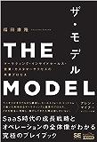 THE MODEL(MarkeZine BOOKS) マーケティング・インサイドセールス・営業・カスタマーサクセスの共業…