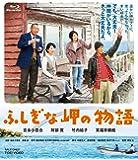 ふしぎな岬の物語 [Blu-ray]