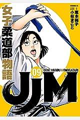 JJM 女子柔道部物語(9) (イブニングコミックス) Kindle版