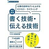 改訂新版 書く技術・伝える技術 (スーパーラーニング)