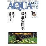 月刊アクアライフ 2021年10 月号 魚のための快適空間学