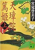 新装版 天璋院篤姫(上) (講談社文庫)