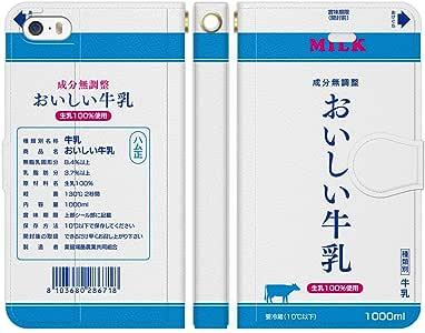 ヴァルバロッサ [汎用 手帳型 マルチ Sサイズ スマートフォン スマホ ケース カバー] おいしい牛乳 おもしろい おもしろ 面白い 人気 ミルク