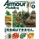 Armour Modelling 2020年 08 月号