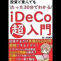 【2021年最新版】たった30分でわかるiDeCo超入門【投資信託】【資産運用】【初心者】【節税】: 年間5万円節税する…