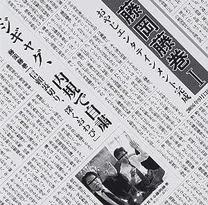 藤岡藤巻I(DVD付)