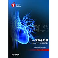 BLSプロバイダーマニュアル AHAガイドライン2020 準拠
