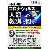 中国発・新型コロナウィルス 人類への教訓は何か ―北里柴三郎 R・A・ゴールの霊言― (OR BOOKS)