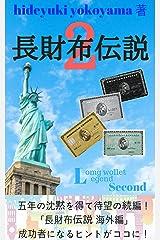 長財布伝説2 Kindle版