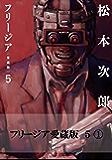 フリージア愛蔵版 5 (1) (ビームコミックス)