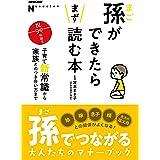 NHK出版 なるほど!の本 孫ができたらまず読む本 子育て新常識から家族とのつき合い方まで