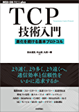 TCP技術入門――進化を続ける基本プロトコル WEB+DB PRESS plus