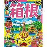 るるぶ箱根'21 (るるぶ情報版地域)